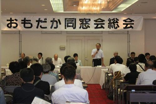 平成25年度「おもだか同窓会」総会開催